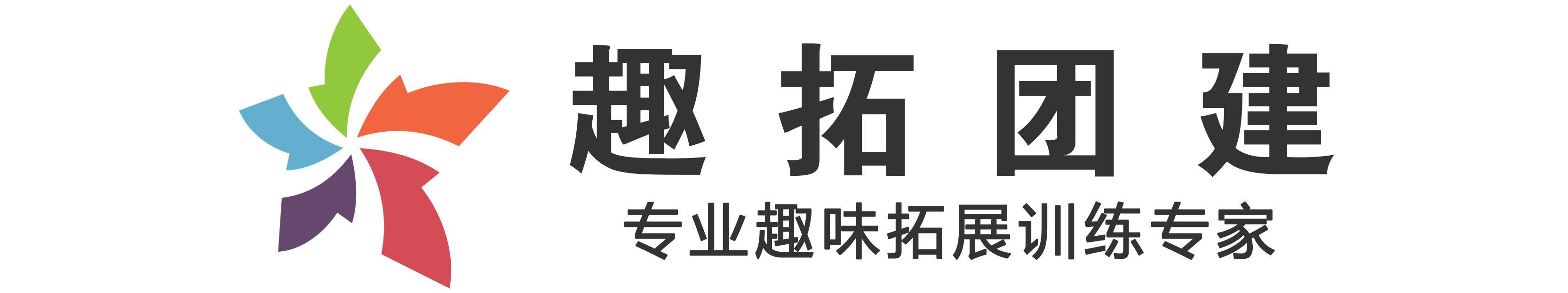 专业东莞户外拓展培训15年