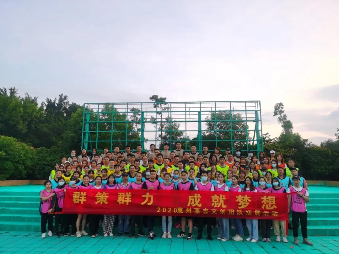 【活动回顾】2020惠州高吉文创团队拓展暨两周年庆典活动圆满成功!