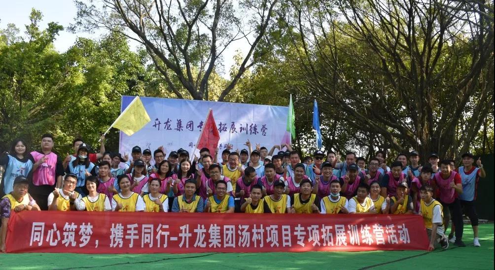【活动回顾】升龙集团花都香草拓展之旅圆满结束!
