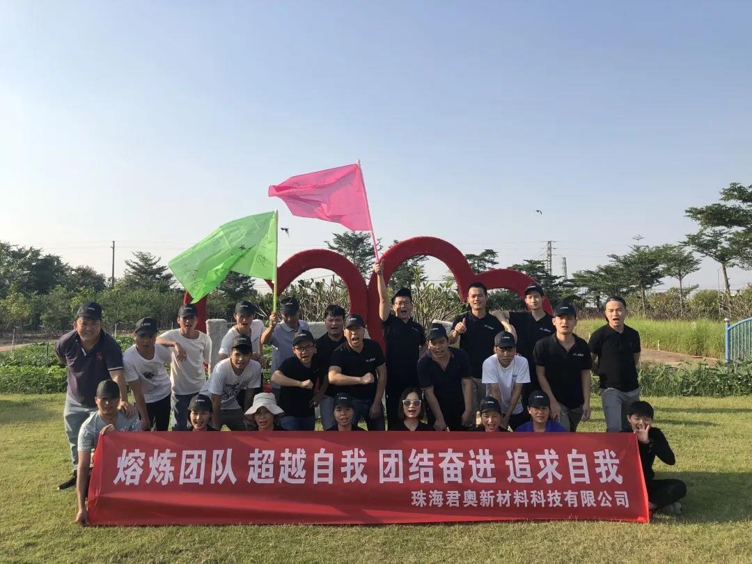 【活动回顾】君奥新材料科技有限公司广骏生态园拓展之旅圆满结束!