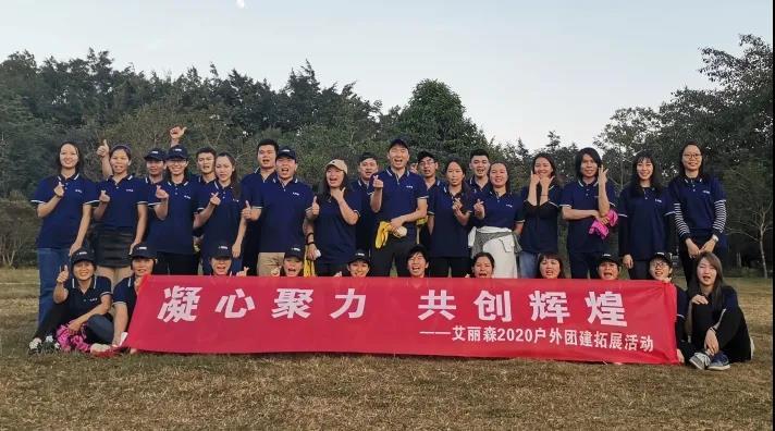 【活动回顾】艾丽森五金厂锦江温泉拓展之旅圆满结束!
